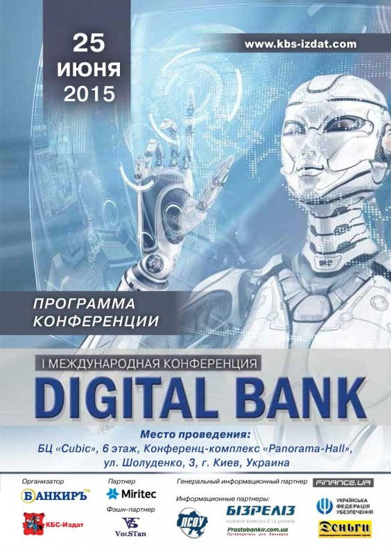 The first international conference DIGITAL BANK was held